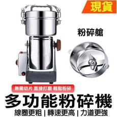 110V電壓 搖擺式研磨機不銹鋼打粉機 中藥材打粉機超細研磨家用小型粉碎機 打碎磨粉