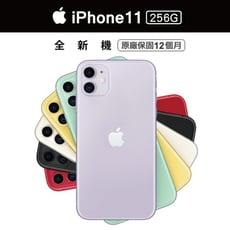 【Apple 蘋果】 iPhone 11 256g