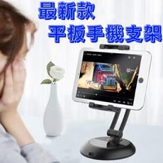 鋁合金手機平板支架 ipad pro支架 ipad支架 平板支架 直播架 手機架