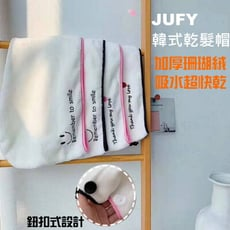 JUFY瞬間吸乾加厚珊瑚絨乾髮帽 保溫帽 保暖帽 冬季 冬天 寒流
