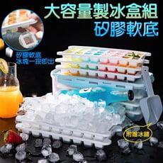超大容量128格矽膠軟底製冰盒 冰塊輕鬆脫落