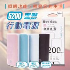 台灣製造5200系列極輕迷你馬卡龍行動電源