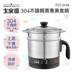 大家源304不鏽鋼蒸煮美食鍋(1.2L) TCY-2746