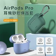 AirPods Pro矽膠保護套 保護充電艙
