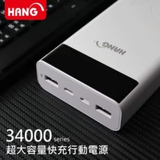 【檢驗合格】HANG 原廠 QC3.0 34000 超大容量行動電源 行動充電器 移動電源 雙USB