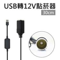 USB轉12V點菸器延長線 30cm USB轉點煙器 變壓器 延長充電線 車用充電器 點菸器車充