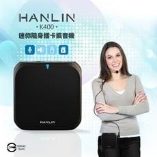 hanlin-k400 迷你插卡隨身擴音機 教學擴音機 教學小蜜蜂 擴音器 附頭戴式麥克風 擴音喇叭