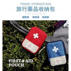 旅行藥品收納包 旅行隨身包 旅行包 隨身藥包 醫藥包 急救包 隨身收納包