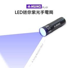 【A-HUNG】紫光手電筒 LED 紫光燈 驗鈔燈 驗鈔筆 修補液固化燈 紫外線燈 防偽燈