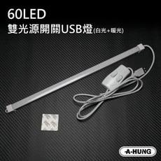 【A-HUNG】60LED雙光源長條開關USB燈 白光+暖光 LED燈 黃光 電腦燈 探照燈 工作燈