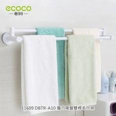 魔力吸盤雙桿毛巾架 強力吸盤 免釘免鑽孔 浴室毛巾架 衛浴室收納架 毛巾桿 廚房收納架