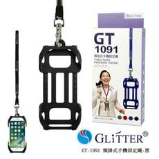 GLiTTER GT-1091 頸掛式手機固定繩 手機掛繩 手機吊繩 手機繩 證件帶 手機殼掛繩 手
