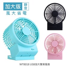 【加大升級版】USB加大雙葉風扇 迷你風扇 桌面風扇 小電扇 USB風扇 電風扇 隨身風扇 靜音大風