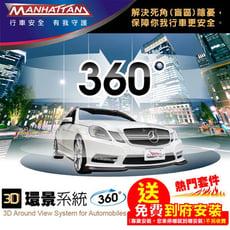 【送到府安裝】曼哈頓車用3D 360度環景系統 四鏡頭行車紀錄 解決盲區死角問題