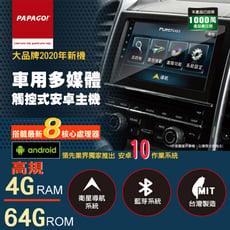 【送到府專業安裝】PAPAGO!品牌 八核心 高規(4G/64G) 觸控式安卓專用套框機9吋/10吋