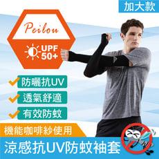 【貝柔】台灣製高效涼感機能防蚊抗UV防曬袖套_純色加大