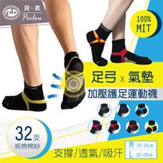 【貝柔】台灣製足弓加壓護足氣墊短襪(男/女)(多色可選)