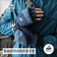 【貝柔】台灣製戶外保暖多功能翻蓋防風手套(M/L)(多色)