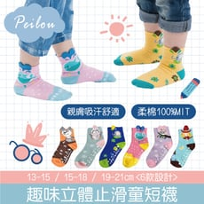 【貝柔】台灣製兒童趣味立體短襪(童話系)