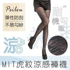 【貝柔】台灣製耐勾紗雙色涼感褲襪(虎紋)