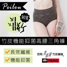 【貝柔】台灣製全竹炭機能抑菌高腰三角褲