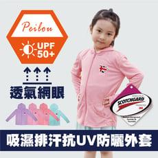 【貝柔】台灣製高透氣抗UV防曬外套_兒童連帽(多色可選)