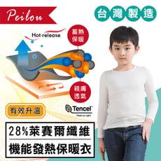 【貝柔】台灣製Tencel兒童機能吸濕發熱保暖衣(多色)