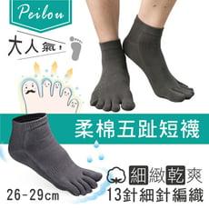 【貝柔】台灣製透氣柔棉五趾短襪(加大尺碼)