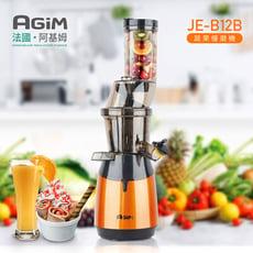 法國-阿基姆AGiM 蔬果慢磨機 JE-B12B