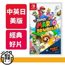 NS Switch 超級瑪利歐 3D 世界 + 狂怒世界+ Fury World 中文版