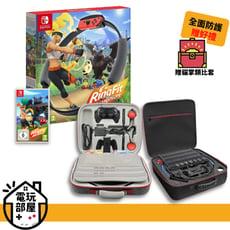【限時降價】健身環大冒險組 繁體中文版+健身環主機收納包 兩款任選 贈類比套