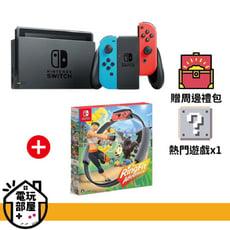 【下單即出】全新現貨Switch紅藍主機電力加強台灣公司貨+健身環+熱門遊戲片一片+周邊大禮包