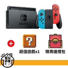 【新年歡慶特惠】全新現貨不用等 Switch 紅藍主機電力加強台灣公司貨+超值遊戲片任選1+贈包貼