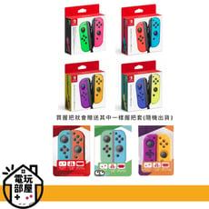 【新年歡慶特惠】全新現貨NS Switch Joycon台灣公司貨原廠保固一年 多色可選+贈握把套