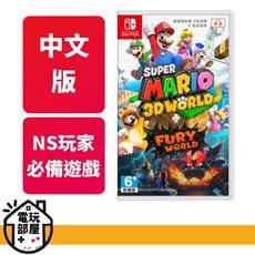 全新現貨 公司貨中文封面 Switch超級瑪利歐3D世界+狂怒世界+Fury World  中文版
