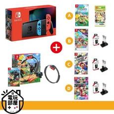《限時熱賣款》現貨Switch紅藍主機電力加強台灣公司貨+健身環+遊戲片周邊組+包貼