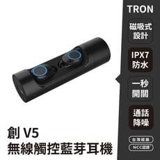 『Tron創』V5 真,無線觸控藍芽耳機