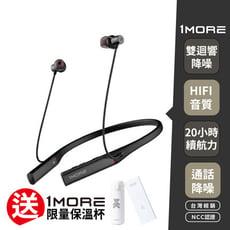 送限量保溫杯【1MORE台灣經銷】高清降噪圈鐵藍芽耳機PRO