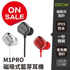 【QCY 台灣總代理】M1Pro 磁吸式藍芽耳機  一秒開關機