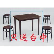 【ZH】鐵刀木木心美耐板餐桌 OA220-8