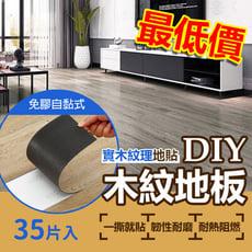 【溫潤家居】木紋PVC自黏地板 免膠水免安裝成本防水地貼(35入)