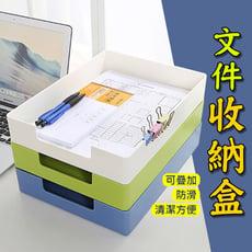 【溫潤家居】辦公室可堆疊文件資料收納盒
