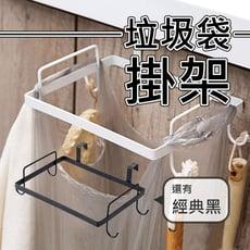 【溫潤家居】廚房流理台門後掛勾垃圾袋掛架