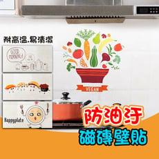 【溫潤家居】家用廚房防油磁磚貼 壁貼 防油防汙貼紙