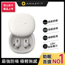 【Amazfit華米】ZenBuds專業睡眠耳塞(防噪耳塞/APP睡眠監測/白噪音/極輕無感舒適)