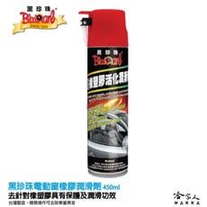 【 黑珍珠 】 電動窗潤滑劑 橡膠 塑膠 保護劑 跑步機 運動器材 保養 防止老化 450ml 哈家