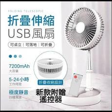 全新一代升級版附遙控器 極速強風 100cm伸縮USB無線風扇 折疊風扇 摺疊風扇 電風扇 桌上風扇