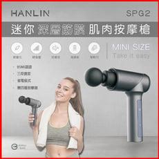 【HANLIN-SPG2迷你深層筋膜肌肉按摩槍】肩頸痠痛紓壓健身重訓 贈4個按摩槍頭