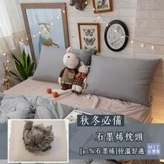 【Annahome】石墨烯枕 恆溫舒適 抗靜電  台灣製