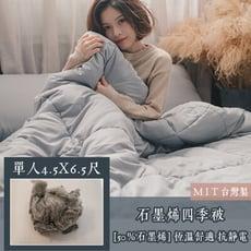 【Annahome】石墨烯四季被 單人尺寸 恆溫抗靜電 回彈性佳 台灣製